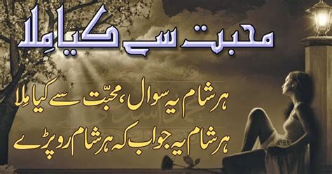 Sad Poetry in Urdu About Love 2 Line About Life by Wasi